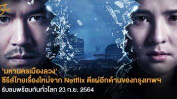 'มหานครเมืองลวง' ซีรีส์ไทยเรื่องใหม่จาก Netflix  ตีแผ่อีกด้านของกรุงเทพฯ รับชมพร้อมกันทั่วโลก 23 ก.ย. 2564