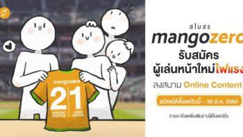 สโมสร Mango Zero เปิดรับสมัครผู้เล่นหน้าใหม่ไฟแรง ลงสนาม Online Content!