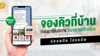 จองคิวที่บ้าน ก่อนมาใช้บริการ ธนาคารกสิกรไทย ปลอดภัย ไม่แออัด