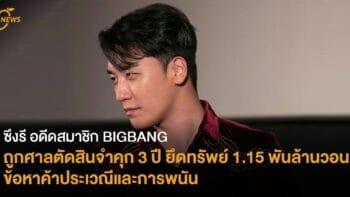 ซึงรี อดีดสมาชิกBIGBANG  ถูกศาลตัดสินจำคุก 3 ปี ยึดทรัพย์ 1.15 พันล้านวอน  ข้อหาค้าประเวณีและการพนัน