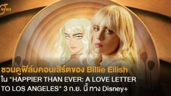 เปิดประสบการณ์ฟิล์มคอนเสิร์ตของ Billie Eilish ใน