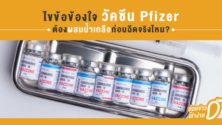 ไขข้อข้องใจ วัคซีน Pfizer ต้องผสมน้ำเกลือก่อนฉีดจริงไหม?