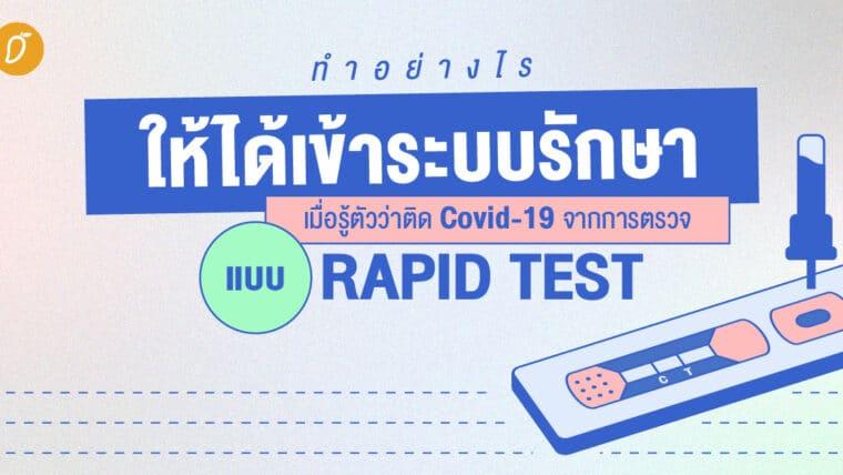 ทำอย่างไรให้ได้เข้าระบบรักษา เมื่อรู้ตัวว่าติด Covid-19 จากการตรวจแบบ Rapid Test