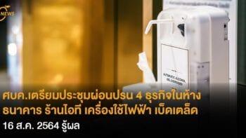 ศบค.เตรียมประชุมผ่อนปรน 4 ธุรกิจในห้าง  ธนาคาร ร้านไอที เครื่องใช้ไฟฟ้า เบ็ดเตล็ด  16 ส.ค. 2564 รู้ผล