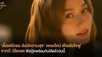 'ตั้งแต่มีเธอ ฉันมีความสุข' เพลงใหม่ ฟังแล้วใจฟู จากวี-วิโอเลต ฟีลกู้ดพร้อมกันได้แล้ววันนี้