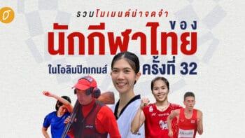 รวมโมเมนต์น่าจดจำของนักกีฬาไทย ในโอลิมปิกเกมส์ ครั้งที่ 32