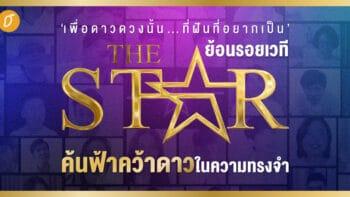 'เพื่อดาวดวงนั้น…ที่ฝันที่อยากเป็น' ย้อนรอยเวที The Star ค้นฟ้าคว้าดาวในความทรงจำ