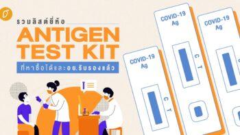 รวมลิสต์ยี่ห้อ Antigen Test Kit (ATK) ที่ อย. อนุญาตและรับรองแล้ว