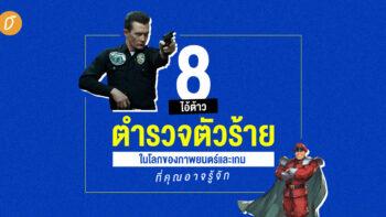 8 ไอ้ต้าวตำรวจตัวร้ายในโลกของภาพยนตร์และเกมที่คุณอาจรู้จัก