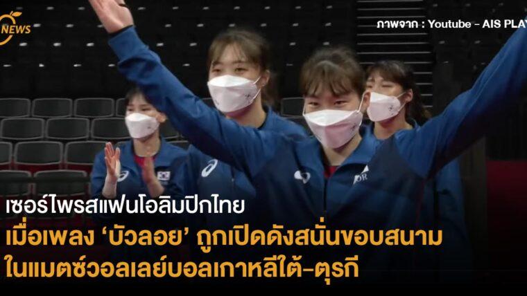 เซอร์ไพรสแฟนโอลิมปิกไทย  เมื่อเพลง 'บัวลอย' ถูกเปิดดังสนั่นขอบสนามในแมตซ์วอลเลย์บอลเกาหลีใต้-ตุรกี