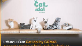 น่าจับตานะเมี๊ยว! Cat Idol by CGM48 กับภารกิจดันเจ้าแมวให้แจ้งเกิดในโลกโซเชียล!