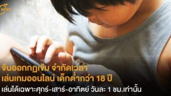 จีนออกกฏเข้ม จำกัดเวลาเล่นเกมออนไลน์เด็กต่ำกว่า 18 ปี เล่นได้เฉพาะศุกร์-เสาร์-อาทิตย์ วันละ 1 ชั่วโมงเท่านั้น