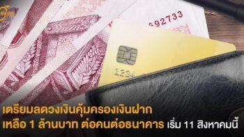 เตรียมลดวงเงินคุ้มครองเงินฝากเหลือ 1 ล้านบาท ต่อคนต่อธนาคาร เริ่ม 11 สิงหาคมนี้