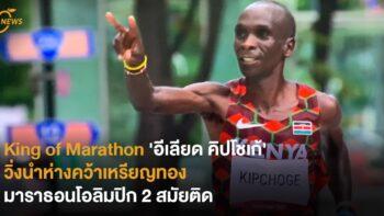 King of Marathon 'อีเลียด คิปโชเก้' วิ่งนำห่างคว้าเหรียญมาราธอนโอลิมปิก 2 สมัยติด