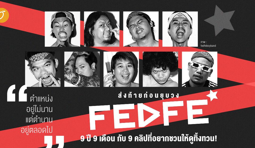 """""""ตำแหน่งอยู่ไม่นาน แต่ตำนานอยู่ตลอดไป"""" ส่งท้ายก่อนยุบวง FEDFE บอยแบนด์ 9 ปี 9 เดือน กับ 9 คลิปที่อยากชวนให้ดูทิ้งทวน!"""