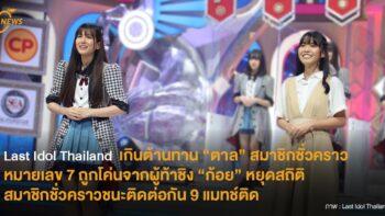 "Last Idol Thailandเกินต้านทาน ""ตาล"" สมาชิกชั่วคราวหมายเลข 7 ถูกโค่นจากผู้ท้าชิง ""ก้อย"" หยุดสถิติสมาชิกชั่วคราวชนะติดต่อกัน 9 แมทช์ติด"