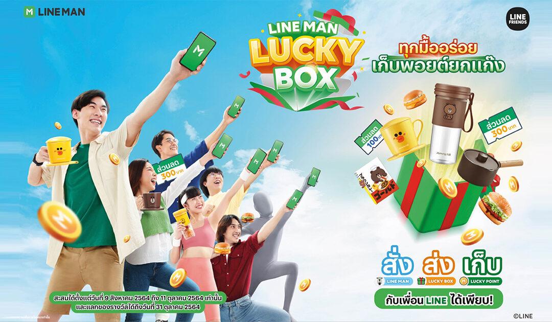 "🛵 LINE MAN ชวนคุณและเพื่อน มาทำมิชชันระดับชาติ ในแคมเปญ ""LINE MAN LUCKY BOX ทุกมื้ออร่อย เก็บพอยต์ยกแก๊ง"" พร้อมลุ้นรับของรางวัลจาก LINE FRIENDS และโค้ดอาหารกว่า 4 แสนรางวัล"