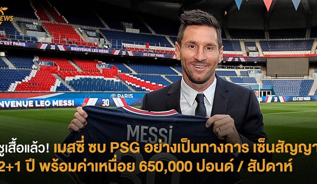 ชูเสื้อแล้ว! เมสซี่ ซบ PSG อย่างเป็นทางการ เซ็นสัญญา 2+1 ปี พร้อมค่าเหนื่อย 650,000 ปอนด์ / สัปดาห์