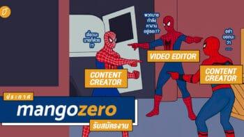 สวัสดี...ปีเตอร์ นายกำลังหางานอยู่รึเปล่า ? : Mango Zero รับสมัครงาน หาคนพร้อมลุย Multiwork ไปด้วยกัน!