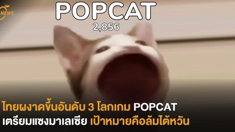 ไทยผงาดขึ้นอันดับ 3 โลก เกม POPCAT เตรียมแซงมาเลเซีย เป้าหมายคือล้มไต้หวัน