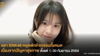 รตา BNK48 หยุดพักกิจกรรมทั้งหมดของวงเนื่องจากปัญหาสุขภาพ ตั้งแต่ 1-30 กันยายน 2564