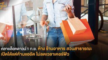คลายล็อกดาวน์ 1 ก.ย. ห้าง ร้านอาหาร สวนสาธารณะ เปิดได้แต่ห้ามแออัด ไม่ลดเวลาเคอร์ฟิว