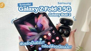 จับของจริง! Samsung Galaxy Z Fold 3 5G และ Galaxy Bud 2 พับแล้วเป็นยังไง? กล้องใต้จอเนียนมั้ย? ไปดูกัน