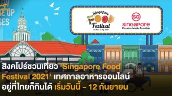 สิงคโปร์ชวนเที่ยว'Singapore Food Festival 2021′ เทศกาลพาชัวร์ชิมอาหารออนไลน์ อยู่ที่ไทยก็กินได้ เริ่มวันนี้ – 12 กันยายน