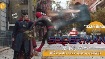 """""""สวัสดี ปีเตอร์"""" มโนไปกับตัวอย่างแรก Spider-Man : No Way Home สไปดี้ หมอแปลก และความปั่นป่วนของ มัลติเวิร์ส"""