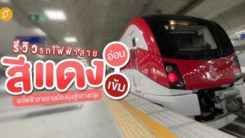 พาทัวร์รถไฟฟ้าสายสีแดงอ่อน-แดงเข้ม รถไฟฟ้ายสายชานเมืองมุ่งสู่กลางกรุง
