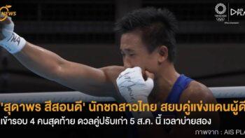 'สุดาพร สีสอนดี' นักชกสาวไทย สยบคู่แข่งแดนผู้ดี เข้ารอบ 4 คนสุดท้าย ดวลคู่ปรับเก่า 5 ส.ค. นี้ เวลาบ่ายสอง