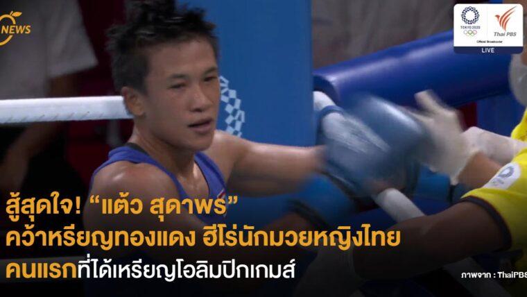 """สู้สุดใจ! """"แต้ว สุดาพร"""" คว้าหรียญทองแดง  ฮีโร่นักมวยหญิงไทยคนแรกที่ได้เหรียญโอลิมปิกเกมส์"""