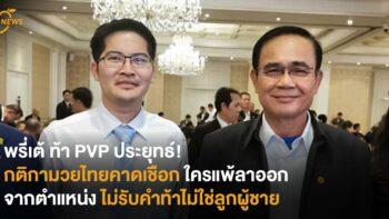 พรี่เต้ ท้า PVP ประยุทธ์! กติกามวยไทยคาดเชือก ใครแพ้ลาออกจากตำแหน่ง ไม่รับคำท้าไม่ใช่ลูกผู้ชาย