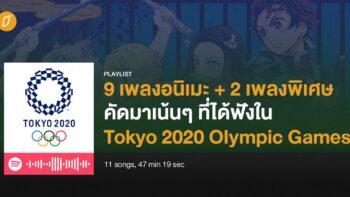 9 เพลงอนิเมะ + 2 เพลงพิเศษ คัดมาเน้นๆ ที่ได้ฟังใน Tokyo 2020 Olympic Games