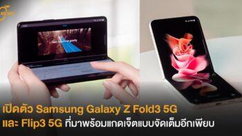 เปิดตัว Samsung Galaxy Z Fold3 5G และ Flip3 5G ที่มาพร้อมแกดเจ็ตแบบจัดเต็มอีกเพียบ