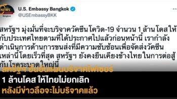 สหรัฐฯ ยืนยันแผนบริจาคไฟเซอร์  1 ล้านโดสให้ไทยไม่ยกเลิก  หลังมีข่าวลือจะไม่บริจาคแล้ว