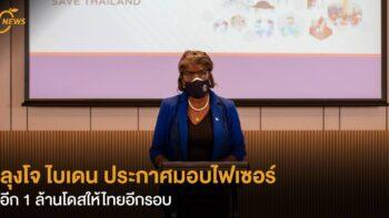 ลุงโจ ไบเดน ประกาศมอบไฟเซอร์อีก 1 ล้านโดสให้ไทยอีกรอบ