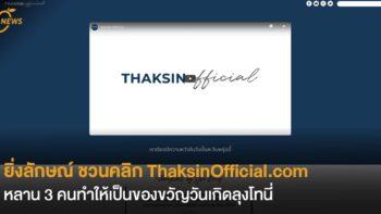 ยิ่งลักษณ์ ชวนคลิก ThaksinOfficial.com ที่หลาน 3 คนทำให้เป็นของขวัญวันเกิดลุงโทนี่