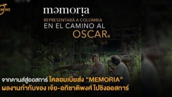 """จากคานส์สู่ออสการ์  โคลอมเบียส่ง """"MEMORIA"""" ผลงานกำกับของ  เจ้ย-อภิชาติพงศ์ ไปชิงออสการ์"""