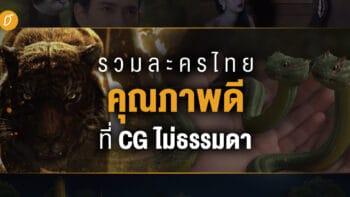 รวมละครไทยคุณภาพดีที่ CG ไม่ธรรมดา