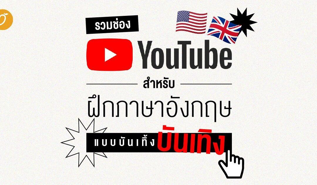 รวมช่อง YouTube สำหรับ Learning English ฝึกภาษาอังกฤษแบบบันเทิ้งบันเทิง