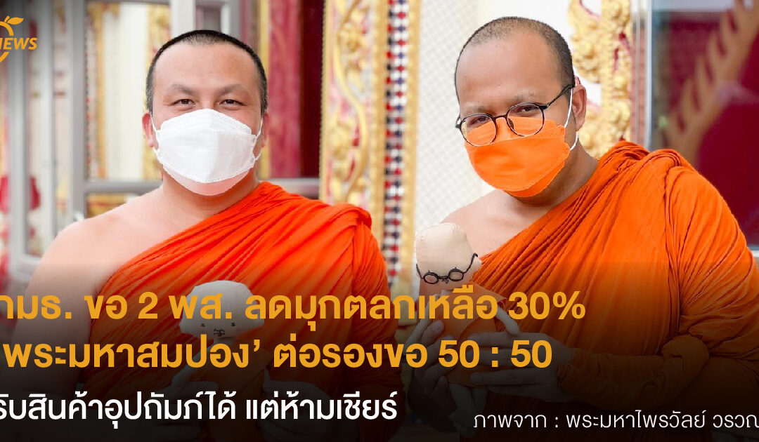 กมธ.ศาสนาฯ ขอ 2 พส. ลดมุกตลกเหลือ 30% 'พระมหาสมปอง' ต่อรองขอ 50 : 50  รับสินค้าอุปถัมภ์ได้ แต่ห้ามเชียร์