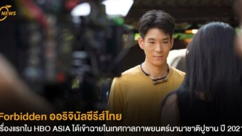 Forbidden ออริจินัลซีรีส์ไทยเรื่องแรกใน HBO ASIA ได้เข้าฉายในเทศกาลภาพยนตร์นานาชาติปูซาน ปี 2021