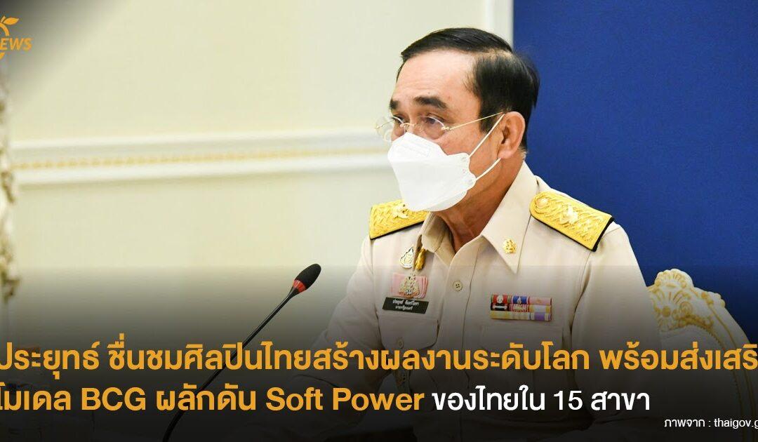 ประยุทธ์ ชื่นชมศิลปินไทย สร้างผลงานระดับโลก  พร้อมส่งเสริมโมเดล BCG ผลักดัน Soft Power ของไทยใน 15 สาขา