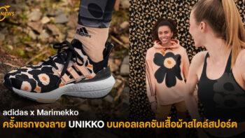 adidas x Marimekko ครั้งแรกของลาย UNIKKO บนคอลเลคชันเสื้อผ้าสไตล์สปอร์ต