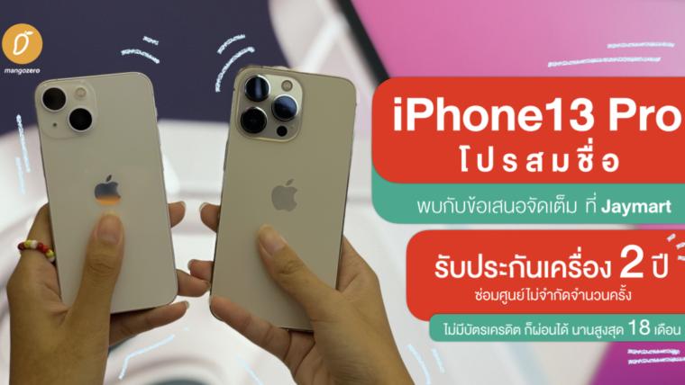 iPhone 13 Pro โปรสมชื่อ พบกับข้อเสนอจัดเต็ม ที่ Jaymart รับประกันเครื่อง 2 ปี ซ่อมศูนย์ไม่จำกัดจำนวนครั้ง ไม่มีบัตรเครดิต ก็ผ่อนได้! นานสูงสุด 18 เดือน