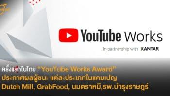 """ครั้งแรกในไทย """"YouTube Works Award""""  ประกาศผลผู้ชนะ แต่ละประเภทในแคมเปญ  Dutch Mill, GrabFood, นมตราหมี,รพ.บํารุงราษฎร์"""
