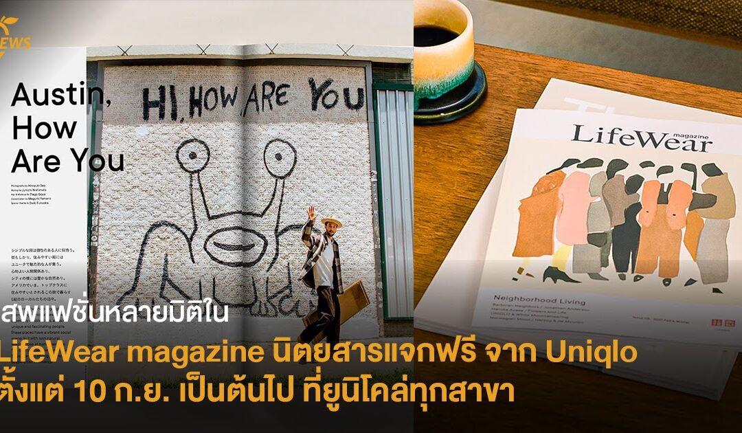 เสพแฟชั่นหลายมิติใน LifeWear magazine  นิตยสารแจกฟรีจาก Uniqlo  ตั้งแต่ 10 ก.ย. เป็นต้นไป ที่ยูนิโคล่ทุกสาขา