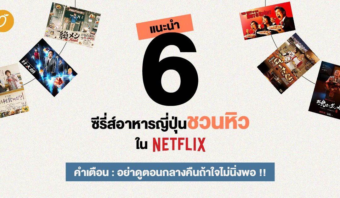 แนะนำ 6 ซีรี่ส์อาหารญี่ปุ่นชวนหิวใน Netflix อย่าดูตอนกลางคืนถ้าใจไม่นิ่งพอ !!