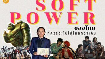 Soft Power ของไทย ที่ควรจะไปได้ไกลกว่าเดิม